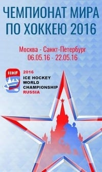 Ice hockey World Championship broadcasts in Ladoga!
