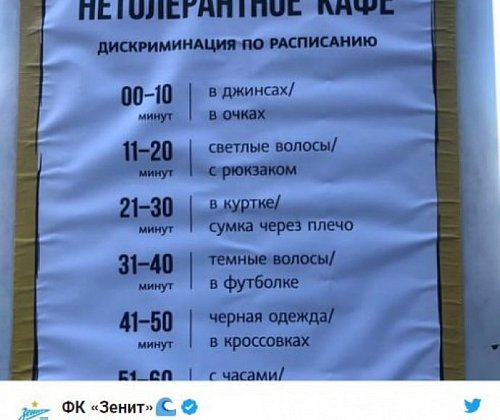 """Zenit"" before the match with ""Anzhi"" has opened a café where visitors diskriminerad"