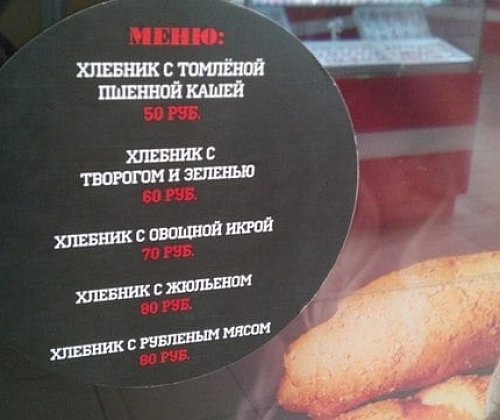 Machine with bread appeared in Gostiny Dvor